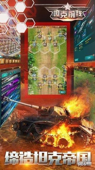 坦克前线帝国OL软件截图0