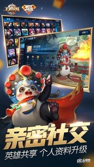 王者荣耀Vulkan版软件截图2