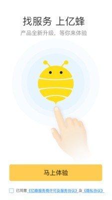 亿蜂服务商端