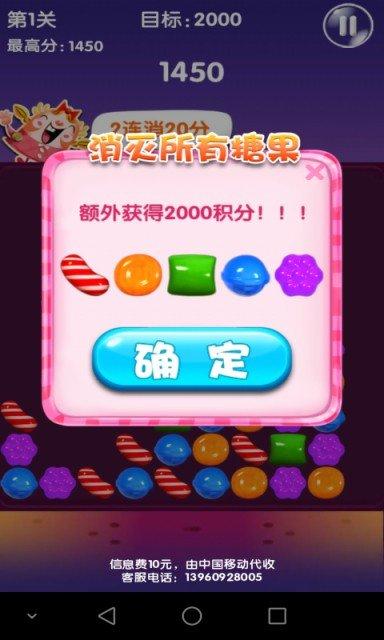 糖果消消乐梦幻版软件截图2