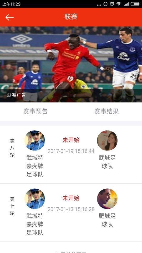 武城足球软件截图1