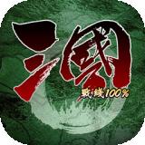 三国100