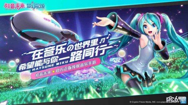 初音未来梦幻歌姬软件截图2