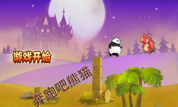奔跑吧熊猫