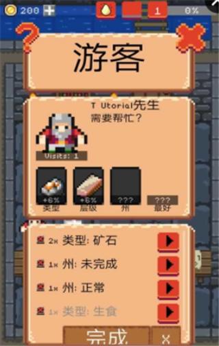 像素铁匠中文版软件截图0
