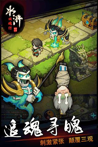 水浒妖魂传九游版软件截图3