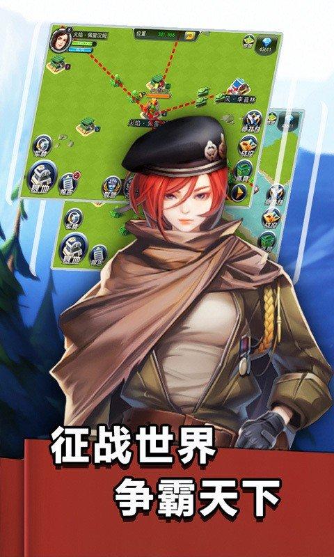 少女征服世界360版软件截图2