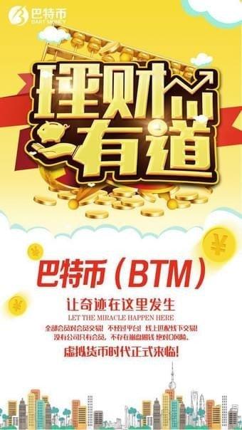 BTM软件截图3
