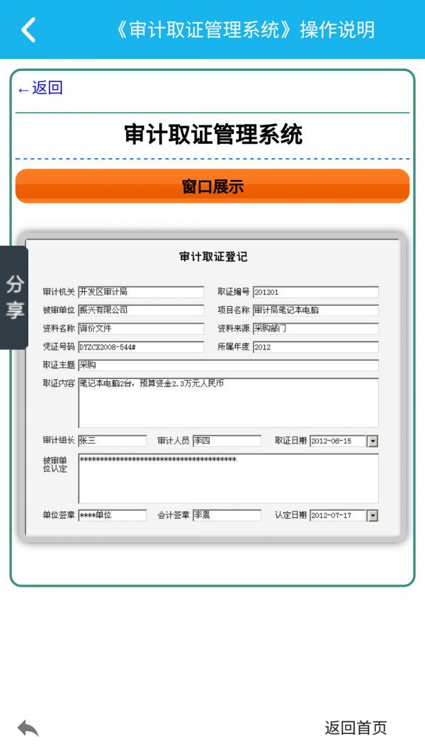 审计取证管理系统