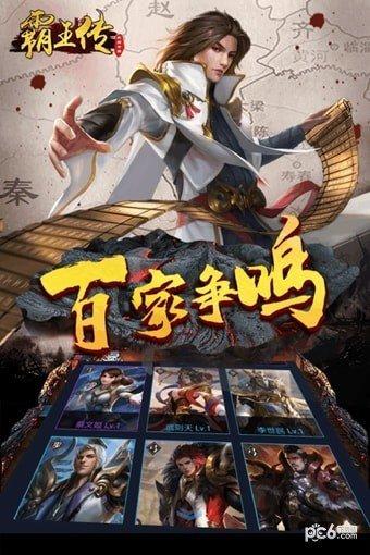 霸王传九游版