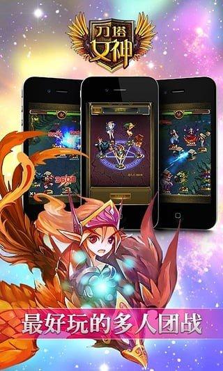 刀塔女神九游版软件截图2