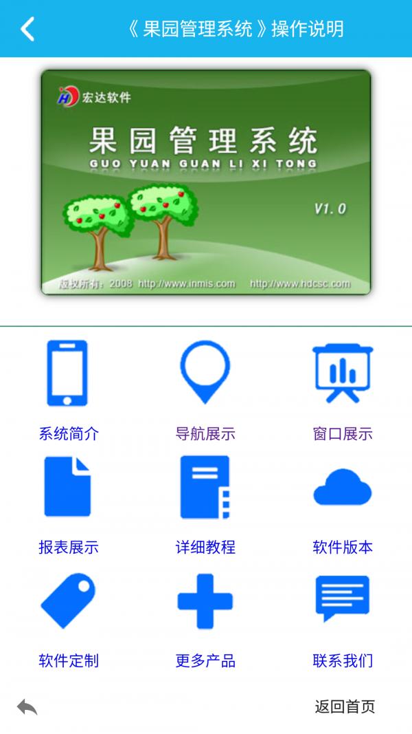 果园管理系统软件截图3