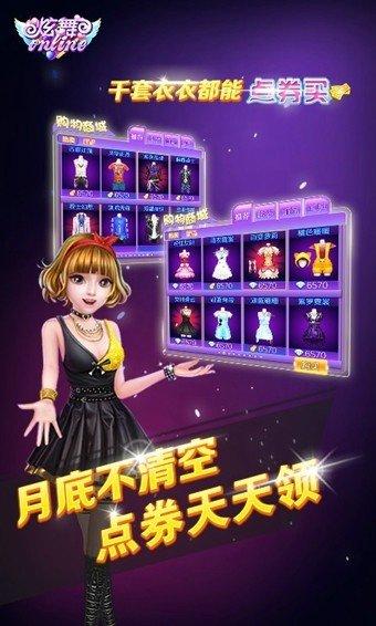 炫舞online