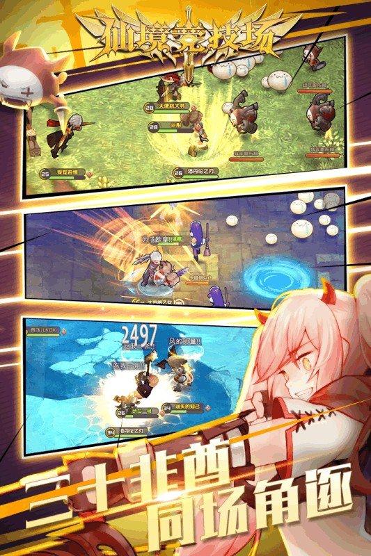 仙境竞技场九游版软件截图0