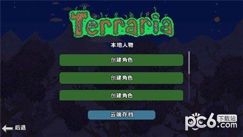 葫芦侠泰拉瑞亚盒子软件截图3