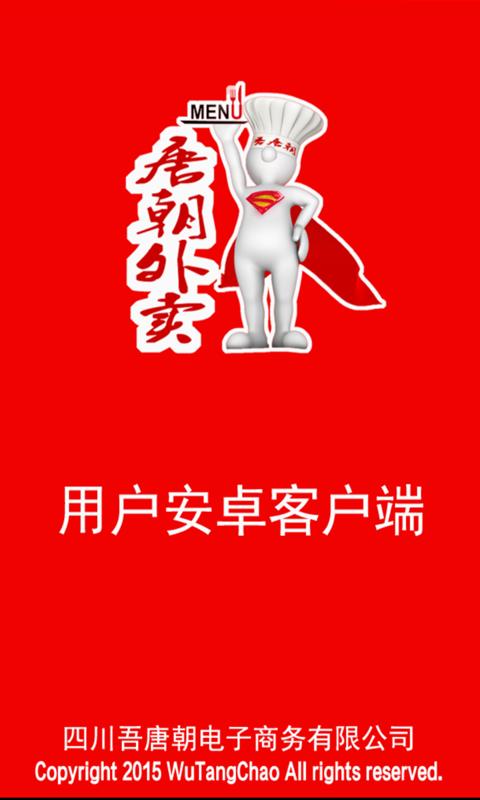 唐朝外卖软件截图0