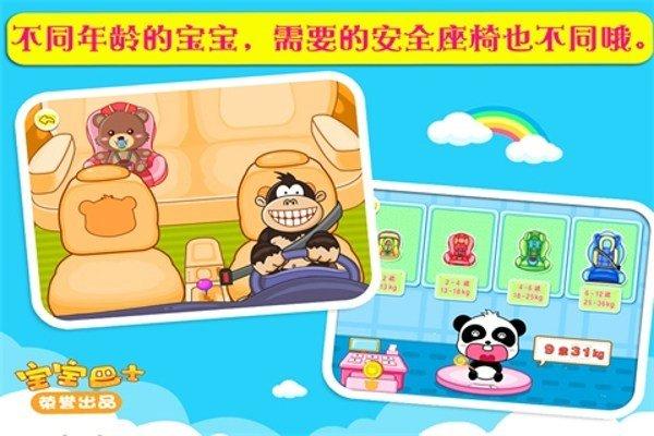 儿童安全乘车与修理软件截图2