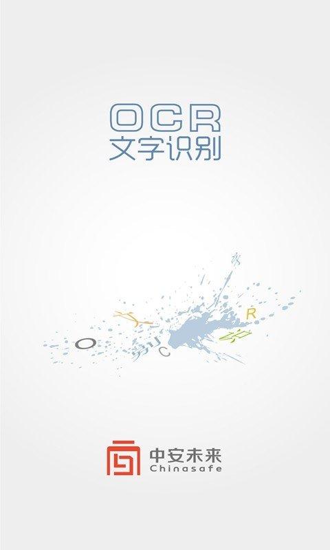 慧视OCR文字识别软件截图0