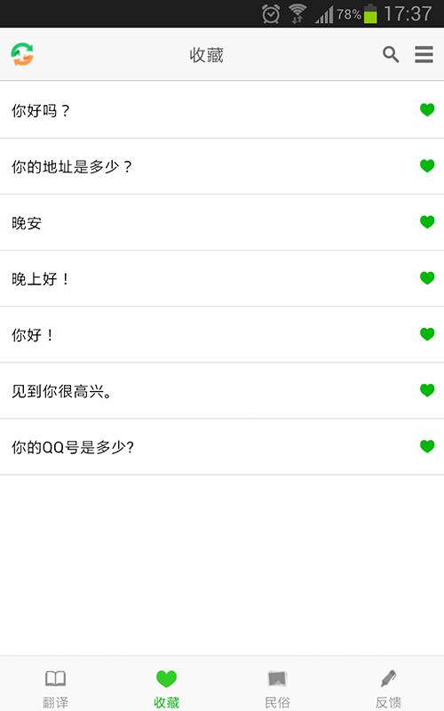 柯语翻译软件截图0