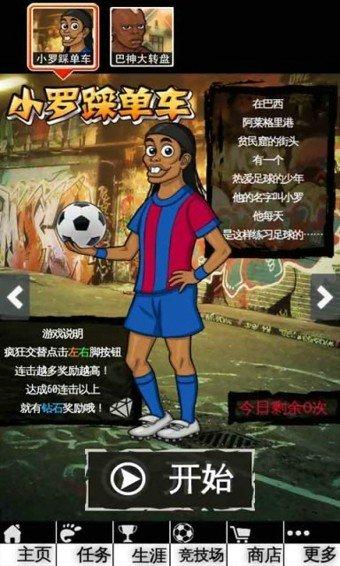 全民足球经理九游版软件截图2