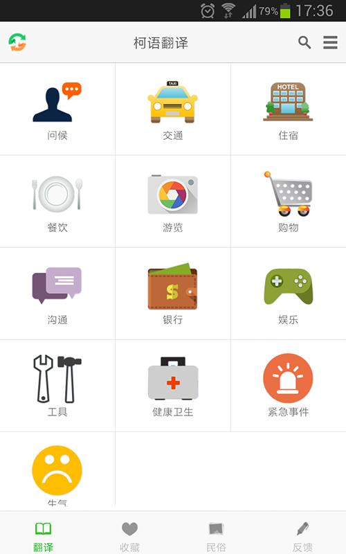 柯语翻译软件截图3