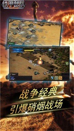 铁甲部队软件截图1