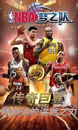 NBA梦之队360版