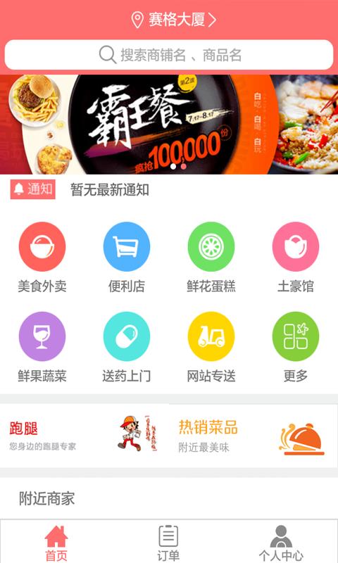 唐朝外卖软件截图2
