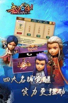 武侠Q传九游版软件截图0