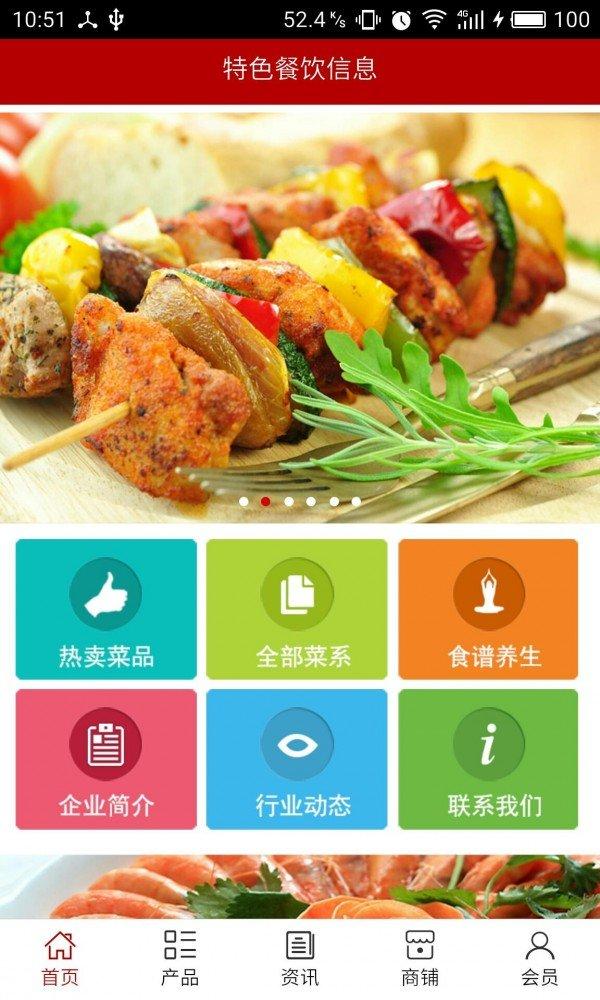 特色餐饮信息软件截图0