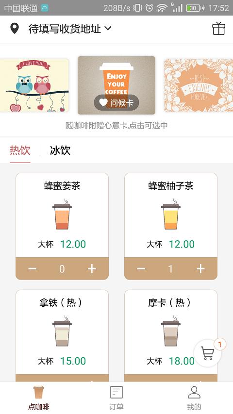 禧咖啡软件截图0