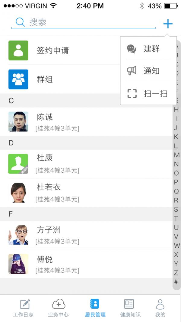 亿康通医生软件截图2