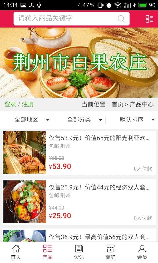 荆州特色餐饮软件截图1