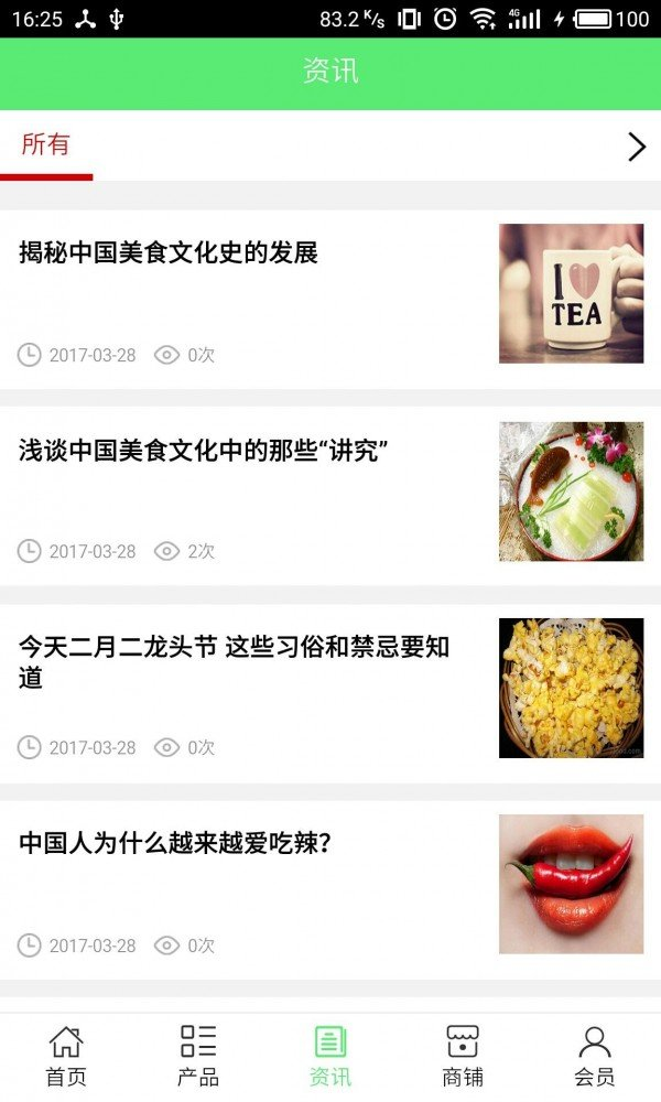 中国美食文化网软件截图2