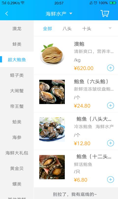 盛宴海鲜软件截图2