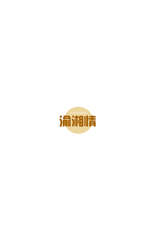 渝湘情软件截图0
