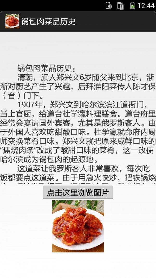 锅包肉的做法图文软件截图1