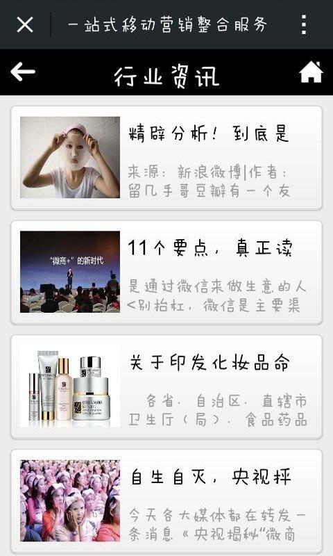 化妆美容软件截图1