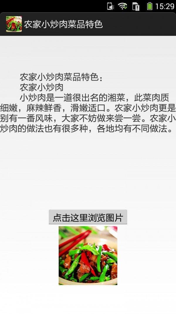 农家小炒肉的做法图文软件截图1