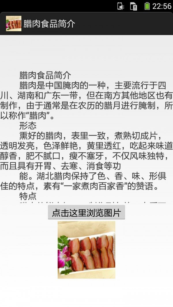 腊肉的做法图文软件截图2