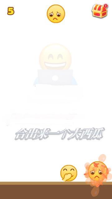 合成大西瓜emoji版软件截图0