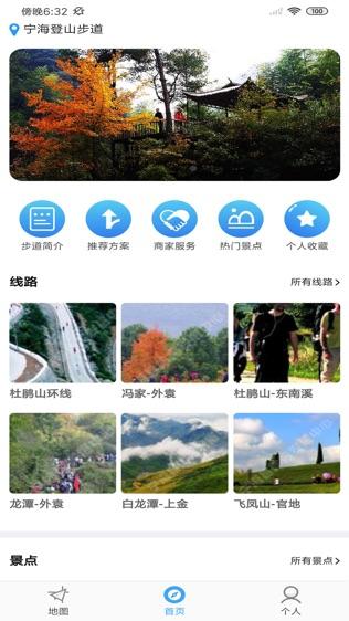 宁海·登山软件截图0