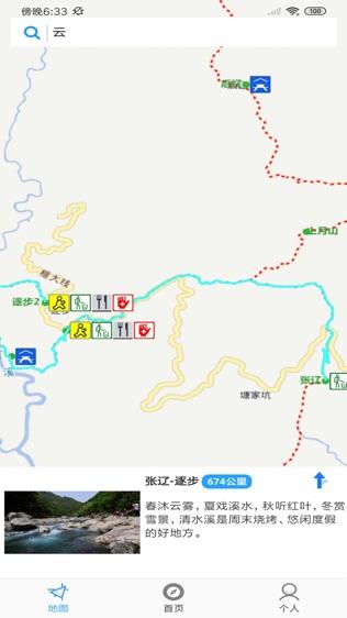 宁海·登山软件截图1