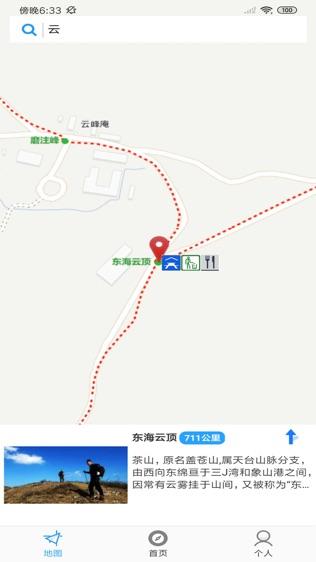 宁海·登山软件截图2
