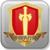 中国执行网