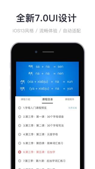 天天学藏语