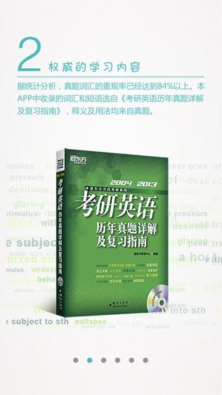 考研英语真题词汇软件截图1