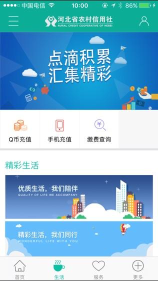 河北农信手机银行V2