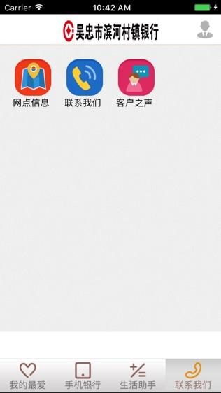 吴忠滨河村镇银行手机银行软件截图2