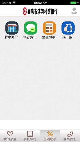 吴忠滨河村镇银行手机银行软件截图1